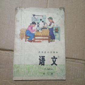 北京市小学课本 语文 第八册