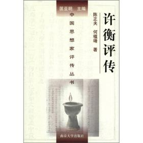 中国思想家评传丛书:许衡评传(精装)  南京大学出版社