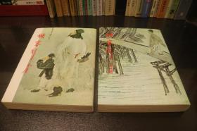 明河社老版 金庸武侠  《侠客行》全2册   第13版统一版次