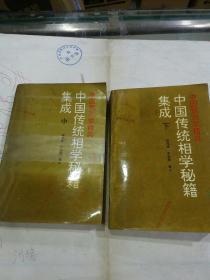 中国传统相学秘籍集成   2册(中下)