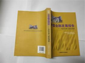 2009中国金融发展报告--风险管理与保险创新