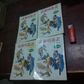 老版武侠小说:武林嘻游记(四集4册全)(早期台版万盛书店)
