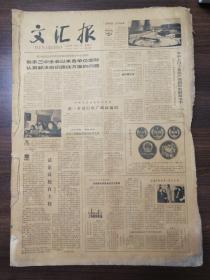 (原版老报纸品相如图)文汇报  1980年4月4日——4月27日  合售