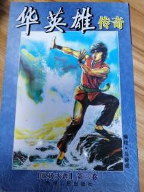 漫画:华英雄传奇 --浪迹天涯 第三卷