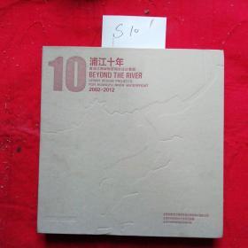 浦江十年:黄浦江两岸地区城市设计集锦(2002-2012)
