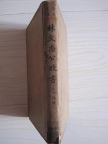 林文忠公政书