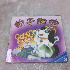 豹子和狗(24开彩色连环画)