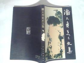 潘天寿美术文集
