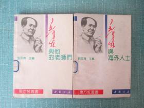 毛泽东与他的老师们、毛泽东与海外人士、2本合售