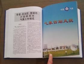中国气象年鉴2004