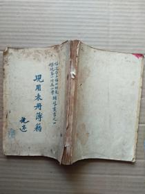 民国24年   福建省立福州师范学校第一附属小学 现用表册薄籍