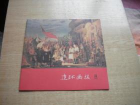 《连环画报》1957.14期,20开,人美2011.9出版,Q506号,影印本期刊
