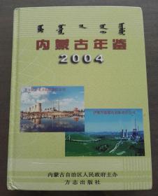 内蒙古年鉴2004