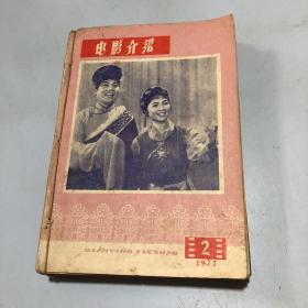 电影介绍1978(1-12)+1977(2,3,6,7,9,)+电影故事1979(1,2)合订在一起