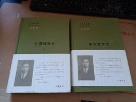 中国哲学史(全二册) (第二册上下册 三松堂全集)第三版 5次印  布面精装