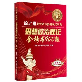 2020考研政治徐之明金榜书思想政治理论金榜书900题(原红宝书)