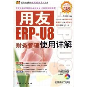 用友ERP-U8财务管理使用详解-(含1CD)