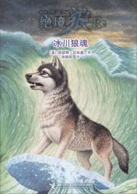 9787544830423/绝境狼王系列:冰川狼魂/[美] 凯瑟琳·拉丝基 著 ; 徐懿如 译