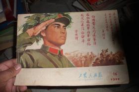 工农兵画报 1977 16(有眼,内容完整。)