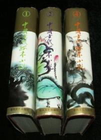 中国古代孤本小说1.2.4