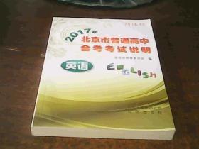 新课程、2017年北京市普通高中会考考试说明(英语)