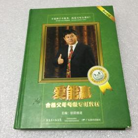 爱能赢——合格父母考级专用教材:中小学版 (大16开硬精装 一版一印)
