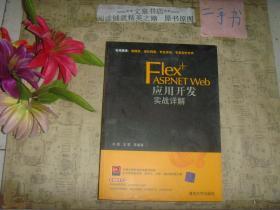 Flex+ASP.NET Web应用开发实战详解》保正版纸质书,副封面有字迹,封底上角小磨损