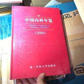 中国内科年鉴.2000