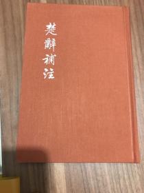 楚辞补注(典藏本)