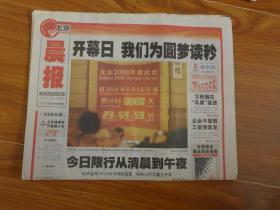 北京晨报奥运纪念(2008年8月8日)