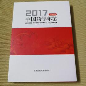 中国药学年鉴  (2O17)