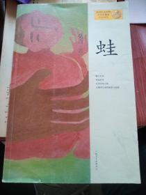 """诺贝尔文学奖  茅盾文学奖获奖作品:蛙,小说由剧作家蝌蚪写给日本作家杉谷义人的五封书信、四部长篇叙事和一部话剧组成,在艺术上极大拓展了小说的表现空间。整部作品以从事妇产科工作五十多年的乡村女医生姑姑的人生经历为线索,用生动感人的细节和自我反省,展现了新中国六十年波澜起伏的""""生育史"""",揭露了当下中国生育问题上的混乱景象,同时也深刻剖析了以叙述人蝌蚪为代表的中国知识分子卑微、尴尬、纠结、矛盾的灵魂世界"""