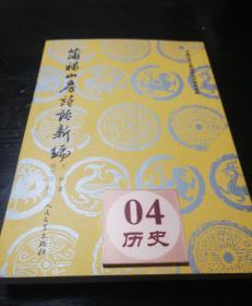 蒲褐山房诗话新编:中国古典文学理论批评专著选辑