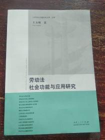 劳动法社会功能与应用研究