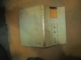 海外汉学丛书-《道教》(第一卷)