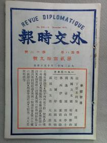 【孔网孤本】1913年(大正2年)日本外交杂志《外交时报》第18卷 第12号一册全!包括:中国共和国、美国和英国、巴尔干、俄国和中国、欧洲、日本和美国的交涉、蒙古全权代表对俄罗斯的访问、西藏会议经过、中国的政治会议、中国第二次善后借款交涉等