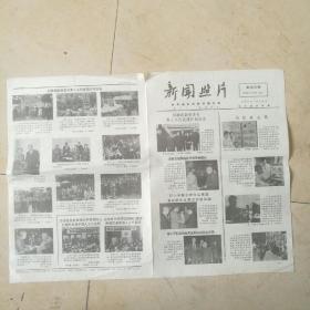 【新闻照片】1979年是5月22日第3833期~邓颖超率人大代表团访问日本