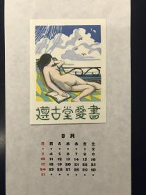 日本藏书票 月历  渡部正弥 2008年8月作   票主 斋藤 富英