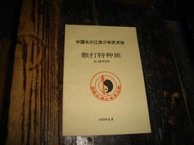 中国长沙江南少林武术馆,散打特种班,学习参考资料,打印本,油印本