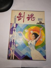 剑魂创刊号(1984_10)