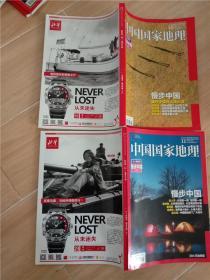 中国国家地理2016.10-11 漫步中国【上下两册合售】