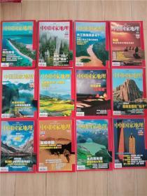 中国国家地理2009【1-11,11本合售+9月增刊】
