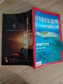 中国国家地理2012.7 终于盼来了三沙市...