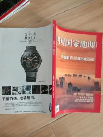 中国国家地理2012.11总第625期 中国的雾都都已变霾都/杂志