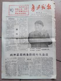 1967年江苏扬州《鲁迅战报》创刊号