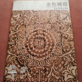 《本色精存》福建省世界遗产与非物质文化遗产美术文献展作品集
