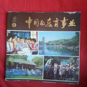 中国的教育事业(一)