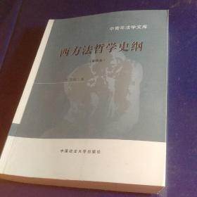 西方法哲学史纲