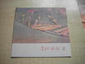 《连环画报》1957.15期,20开,人美2011.9出版,Q507号,影印本期刊