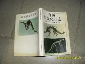 自贡市恐龙化石志
